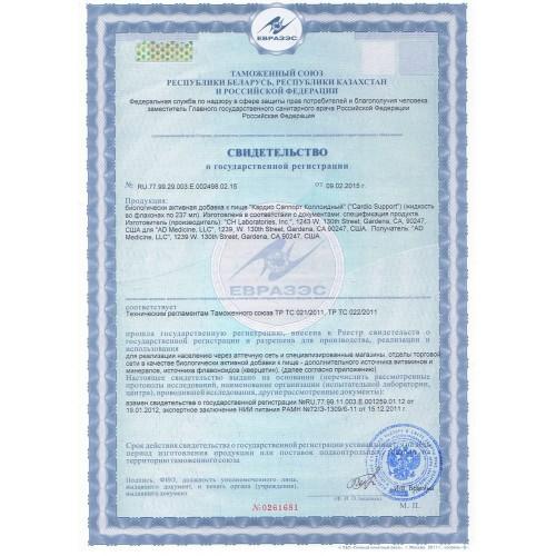 Сертификат Cardio Support